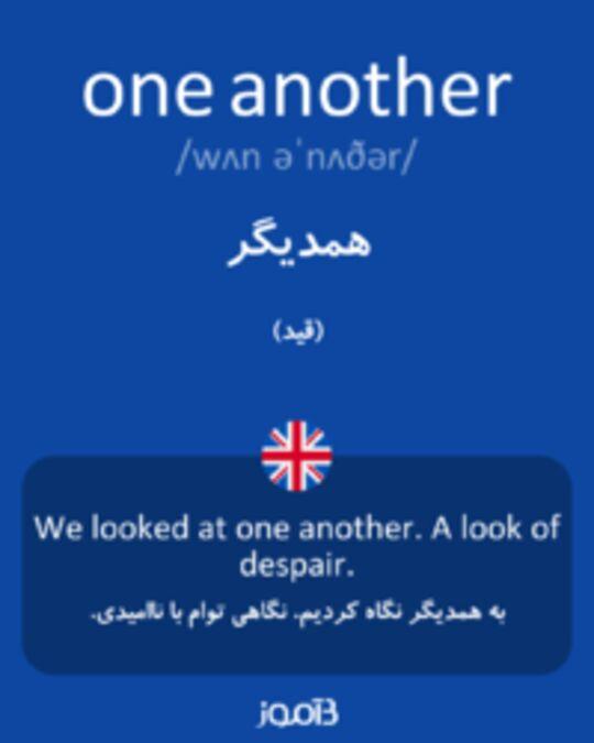تصویر one another - دیکشنری انگلیسی بیاموز