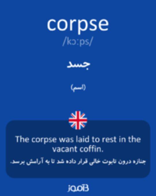 تصویر corpse - دیکشنری انگلیسی بیاموز