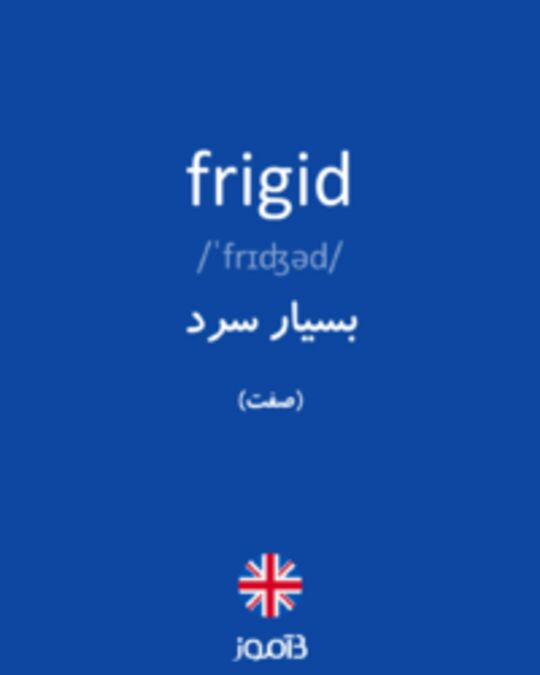 تصویر frigid - دیکشنری انگلیسی بیاموز