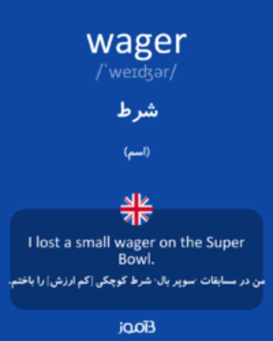 تصویر wager - دیکشنری انگلیسی بیاموز
