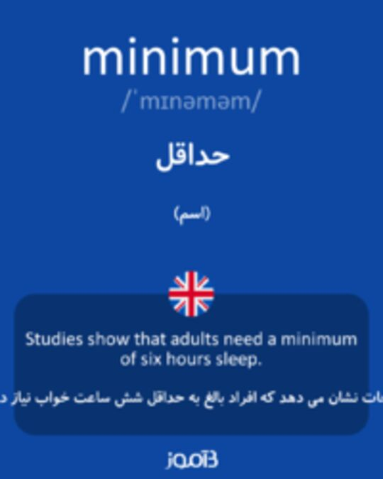 تصویر minimum - دیکشنری انگلیسی بیاموز