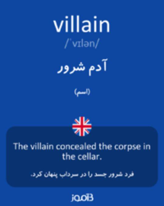 تصویر villain - دیکشنری انگلیسی بیاموز