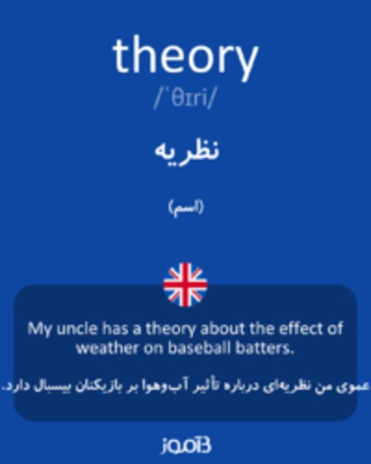 تصویر theory - دیکشنری انگلیسی بیاموز