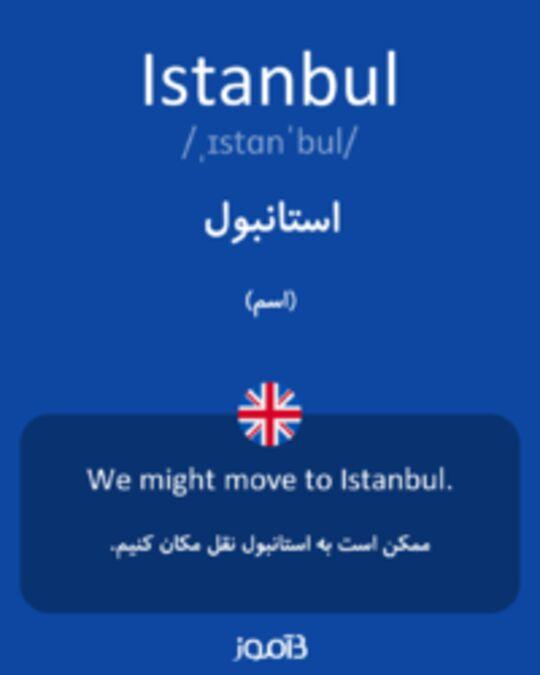 تصویر Istanbul - دیکشنری انگلیسی بیاموز