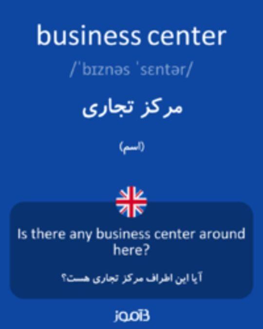 تصویر business center - دیکشنری انگلیسی بیاموز
