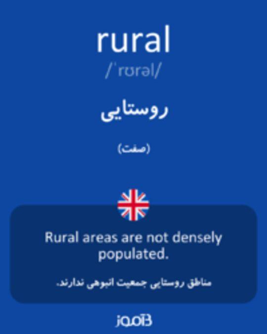 تصویر rural - دیکشنری انگلیسی بیاموز