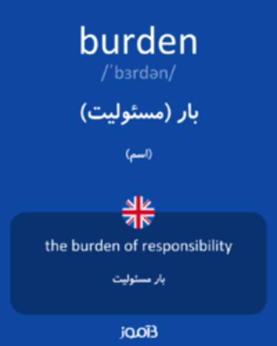 تصویر burden - دیکشنری انگلیسی بیاموز