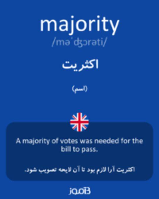تصویر majority - دیکشنری انگلیسی بیاموز