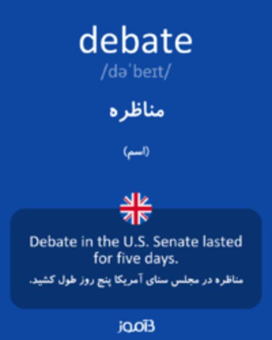 تصویر debate - دیکشنری انگلیسی بیاموز