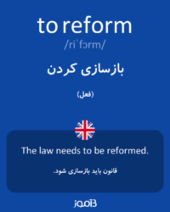 تصویر to reform - دیکشنری انگلیسی بیاموز