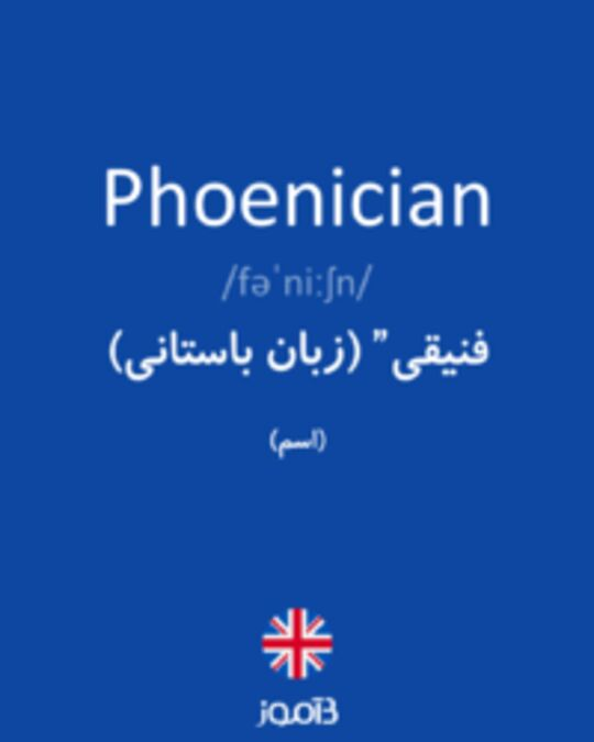 تصویر Phoenician - دیکشنری انگلیسی بیاموز