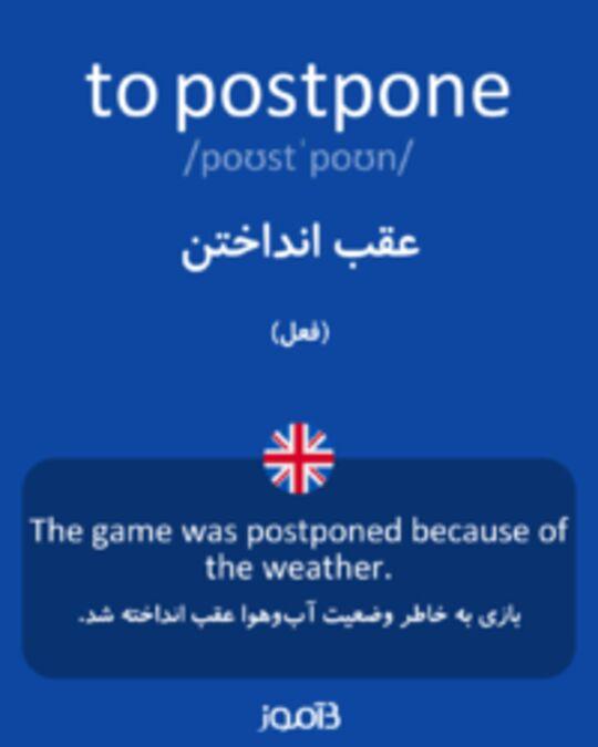 تصویر to postpone - دیکشنری انگلیسی بیاموز