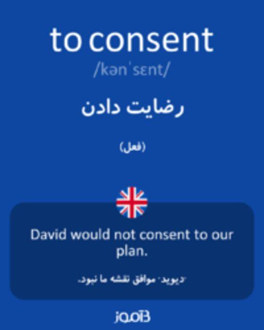 تصویر to consent - دیکشنری انگلیسی بیاموز