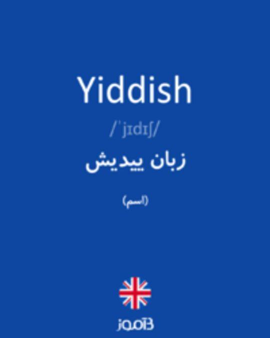 تصویر Yiddish - دیکشنری انگلیسی بیاموز