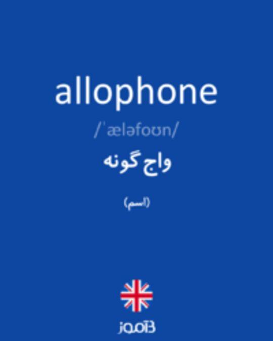 تصویر allophone - دیکشنری انگلیسی بیاموز