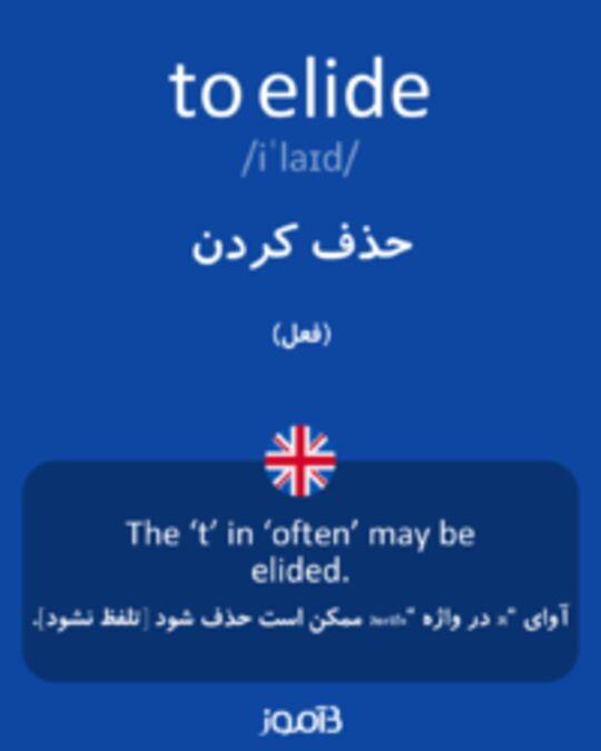 تصویر to elide - دیکشنری انگلیسی بیاموز