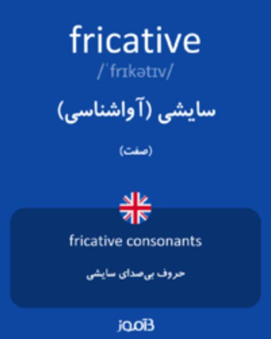 تصویر fricative - دیکشنری انگلیسی بیاموز