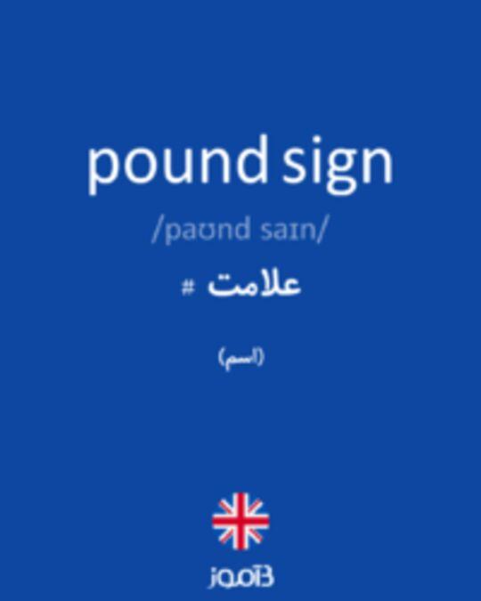 تصویر pound sign - دیکشنری انگلیسی بیاموز