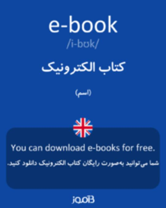 تصویر e-book - دیکشنری انگلیسی بیاموز