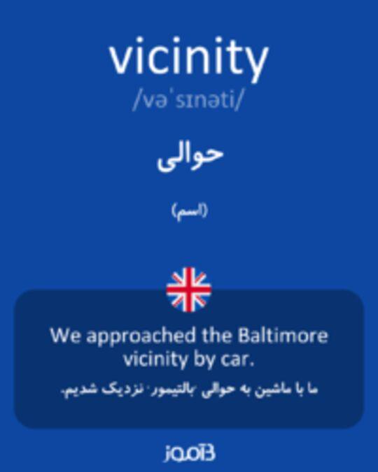 تصویر vicinity - دیکشنری انگلیسی بیاموز