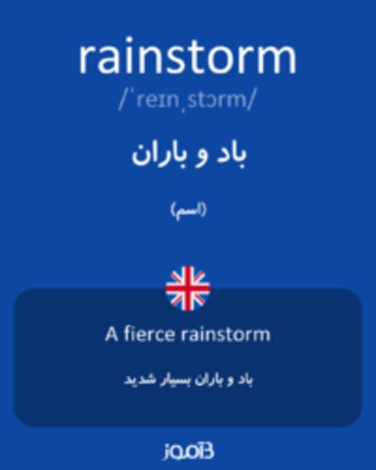 تصویر rainstorm - دیکشنری انگلیسی بیاموز