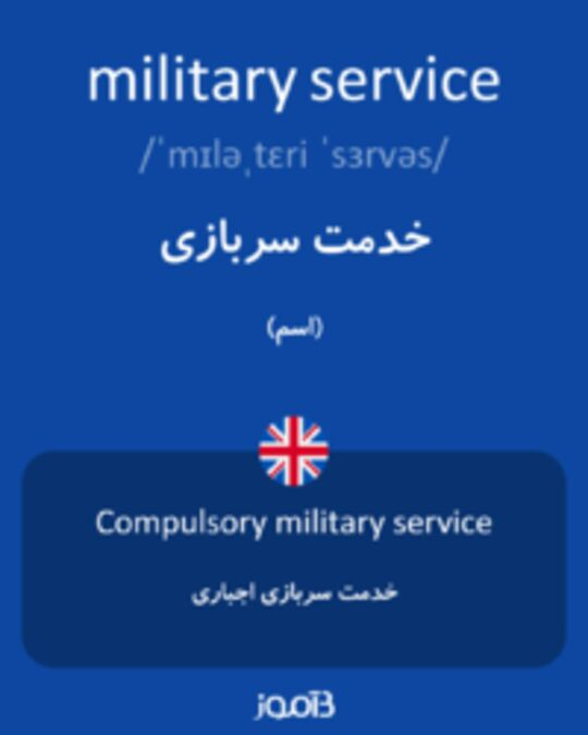 تصویر military service - دیکشنری انگلیسی بیاموز