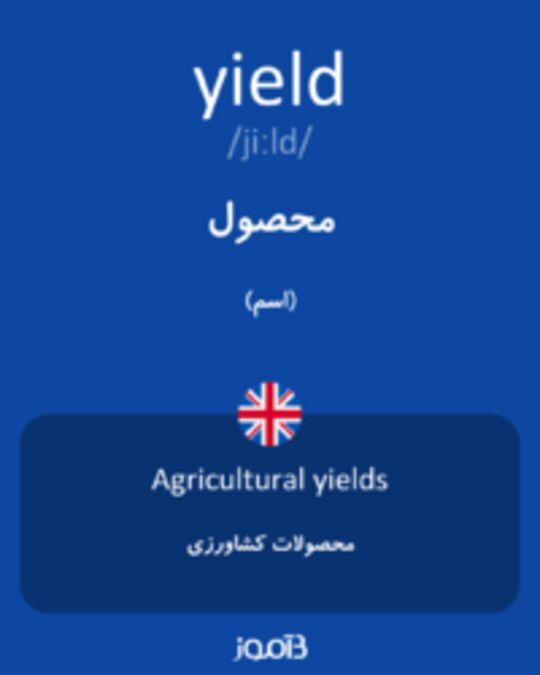 تصویر yield - دیکشنری انگلیسی بیاموز