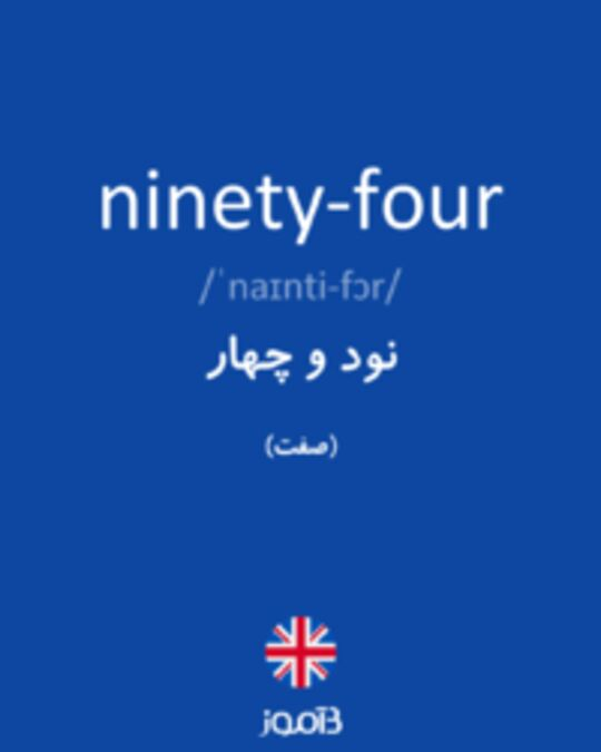 تصویر ninety-four - دیکشنری انگلیسی بیاموز