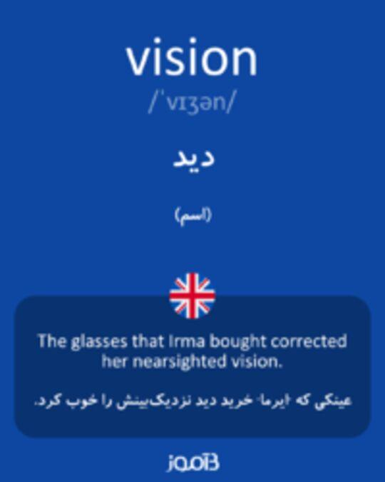 تصویر vision - دیکشنری انگلیسی بیاموز