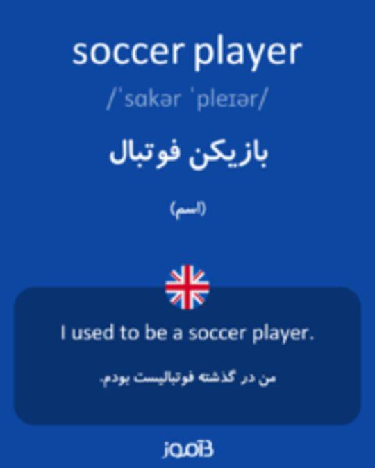 تصویر soccer player - دیکشنری انگلیسی بیاموز