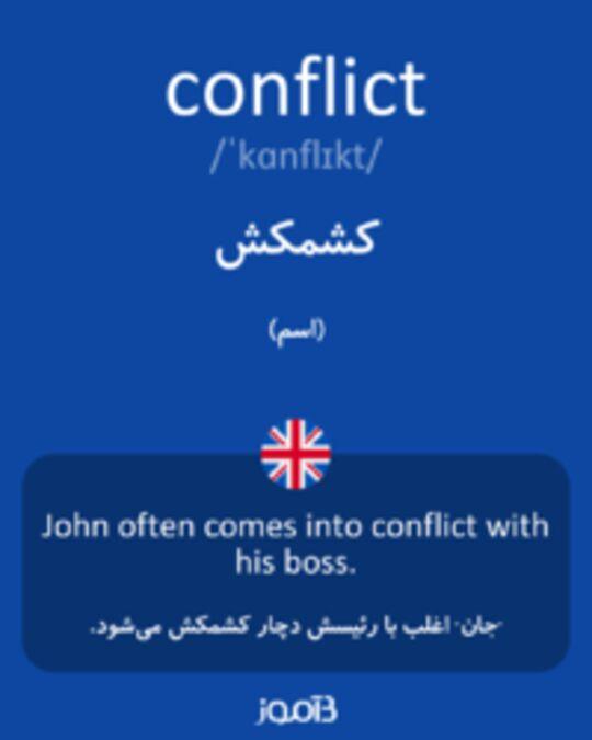 تصویر conflict - دیکشنری انگلیسی بیاموز