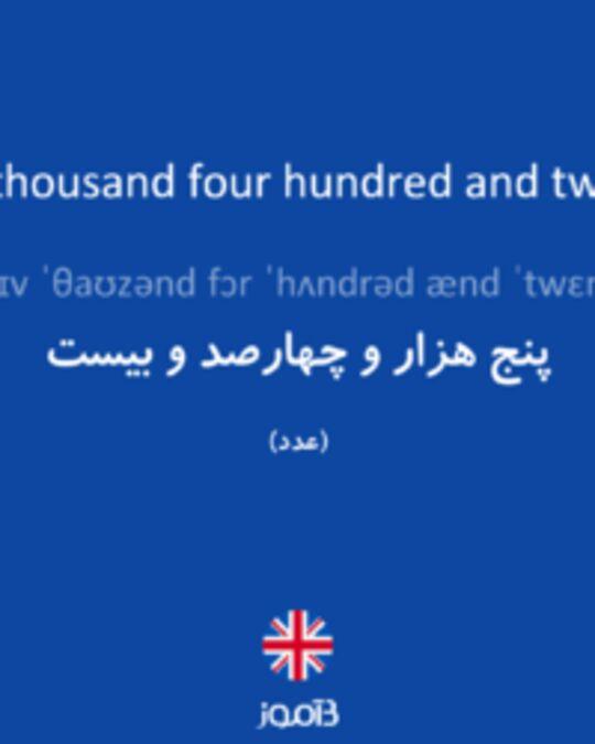 تصویر five thousand four hundred and twenty - دیکشنری انگلیسی بیاموز