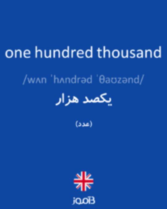 تصویر one hundred thousand - دیکشنری انگلیسی بیاموز