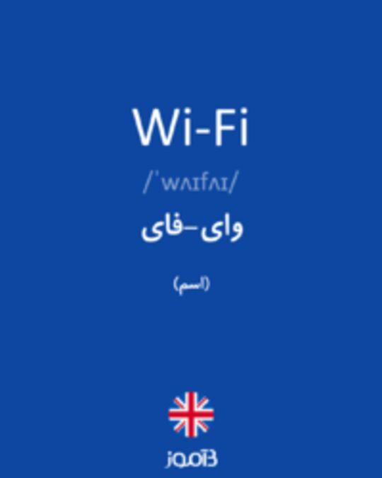تصویر Wi-Fi - دیکشنری انگلیسی بیاموز