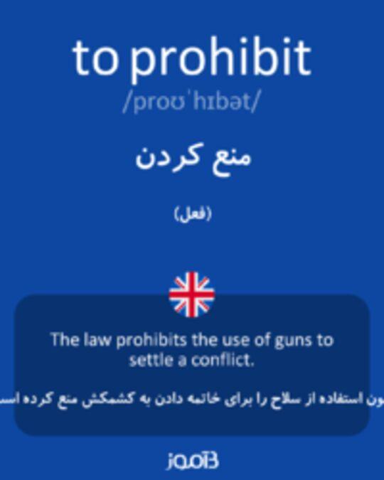 تصویر to prohibit - دیکشنری انگلیسی بیاموز