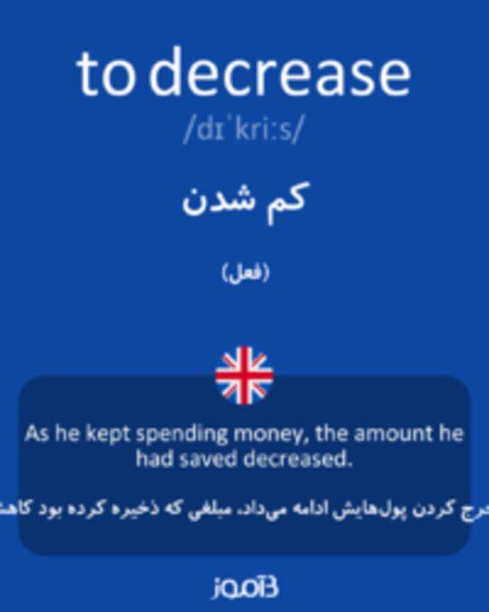 تصویر to decrease - دیکشنری انگلیسی بیاموز