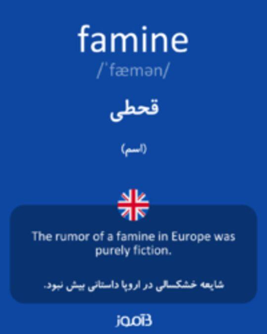 تصویر famine - دیکشنری انگلیسی بیاموز
