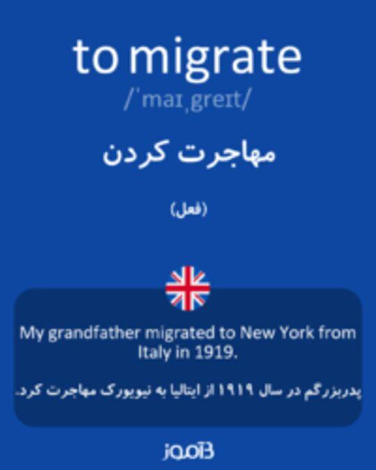 تصویر to migrate - دیکشنری انگلیسی بیاموز