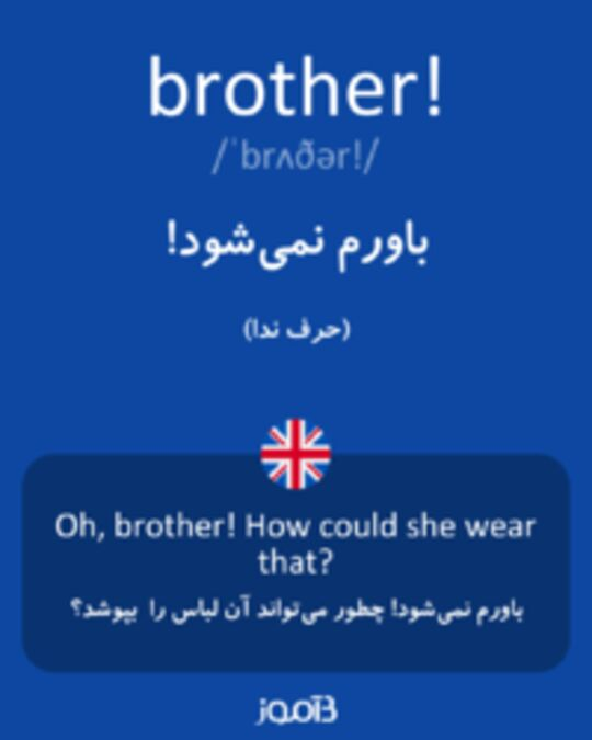 تصویر brother! - دیکشنری انگلیسی بیاموز