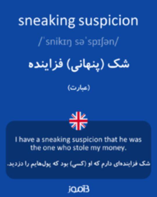 تصویر sneaking suspicion - دیکشنری انگلیسی بیاموز