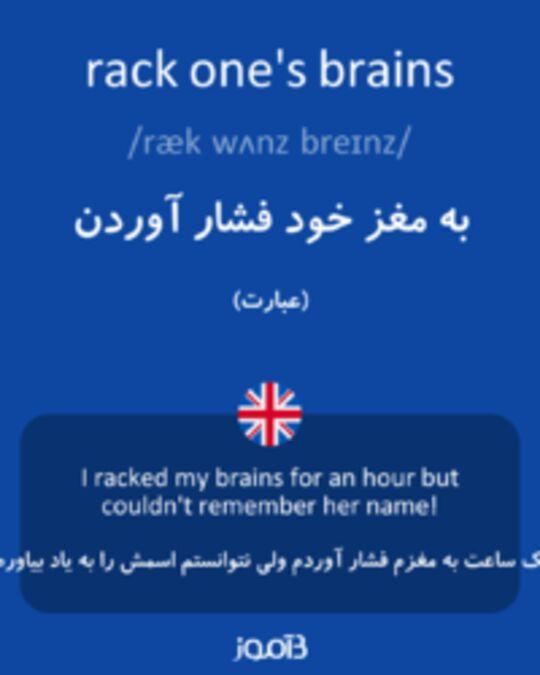 تصویر rack one's brains - دیکشنری انگلیسی بیاموز