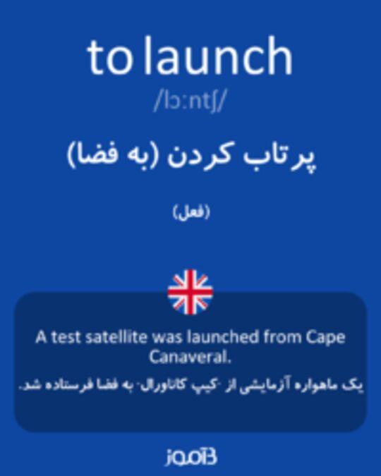 تصویر to launch - دیکشنری انگلیسی بیاموز