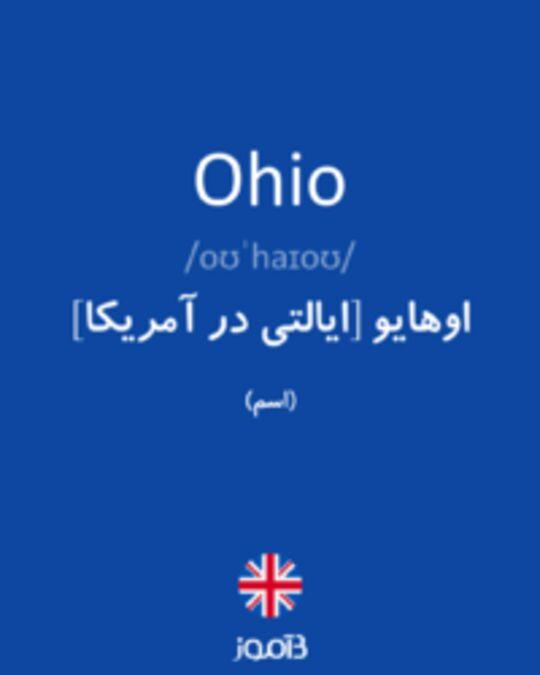 تصویر Ohio - دیکشنری انگلیسی بیاموز
