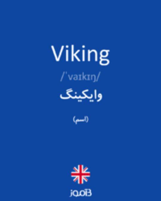 تصویر Viking - دیکشنری انگلیسی بیاموز