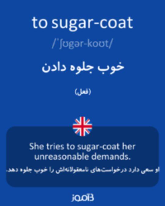 تصویر to sugar-coat - دیکشنری انگلیسی بیاموز