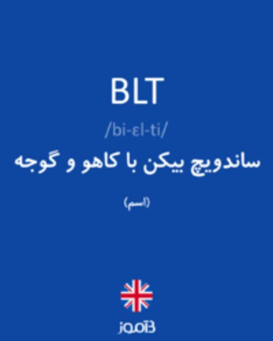تصویر BLT - دیکشنری انگلیسی بیاموز
