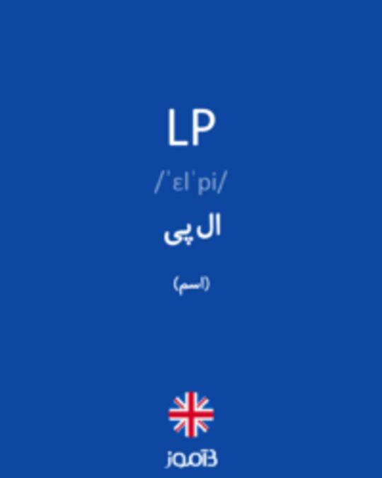 تصویر LP - دیکشنری انگلیسی بیاموز