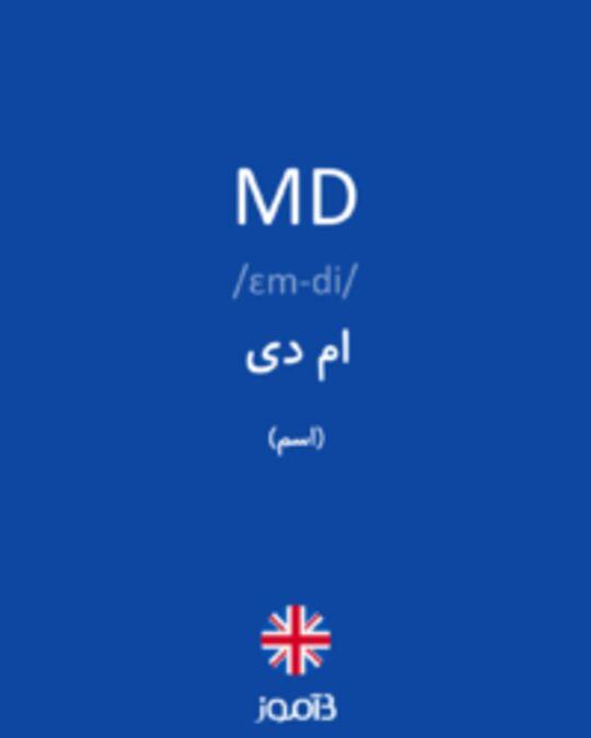 تصویر MD - دیکشنری انگلیسی بیاموز