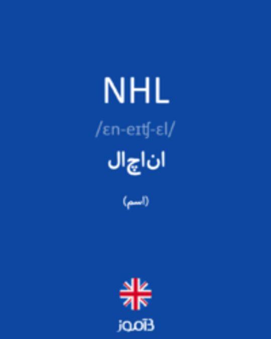 تصویر NHL - دیکشنری انگلیسی بیاموز