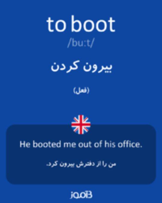 تصویر to boot - دیکشنری انگلیسی بیاموز
